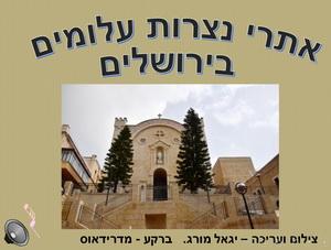 אתרי נצרות עלומים בירושלים
