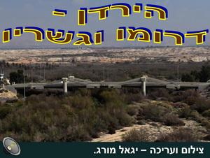הירדן - דרומו וגשריו