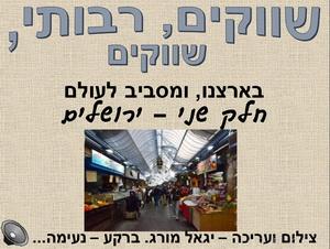 שווקים בישראל - חלק ב' - ירושלים
