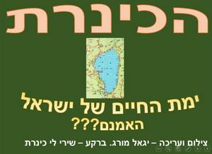 הכינרת - ימת החיים של ישראל