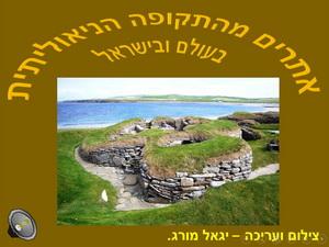 אתרים ניאוליתים בישראל ובעולם