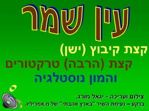 עין שמר - מוסדות הקיבוץ הישן