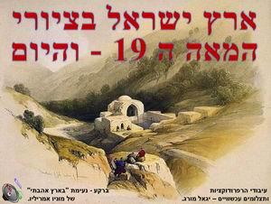 ארץ ישראל בציורי המאה ה 19 - והיום