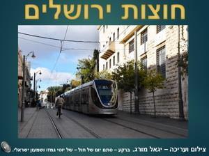 חוצות ירושלים