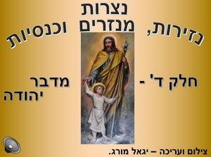 הנצרות והנזירות - חלק ד' - מדבר יהודה