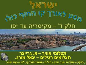מסע לאורך חופי ישראל - חלק ד'