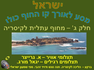 מסע לאורך חופי ישראל - חלק ג'