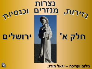 הנצרות והנזירות - חלק א' - ירושלים