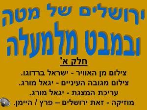 ירושלים של מטה, ובמבט מלמעלה - חלק א'