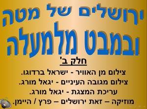 ירושלים של מטה, ובמבט מלמעלה - חלק ב'