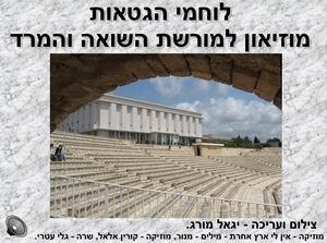 מוזיאון לוחמי הגטאות