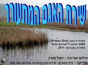 שירת האגם המתעורר