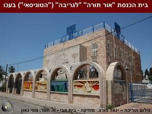 בית הכנסת הטוניסאי בעכו