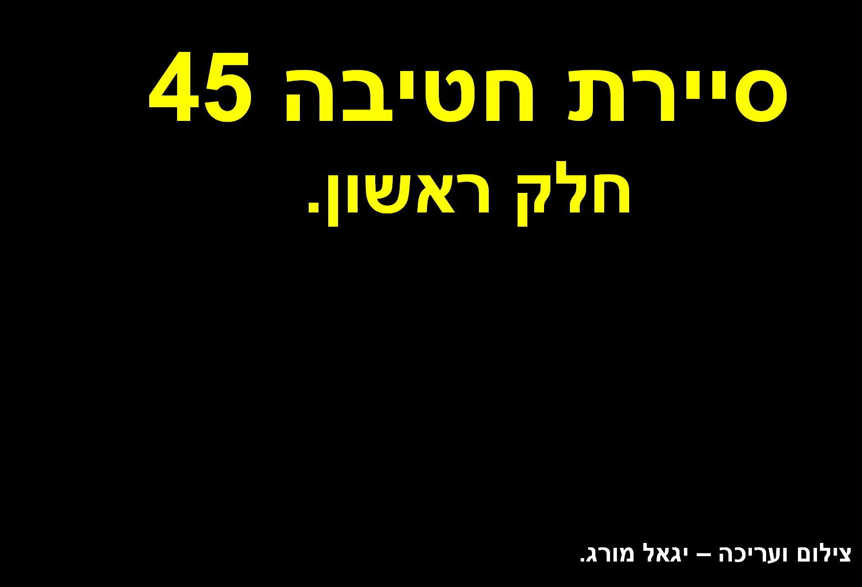 סיירת חט' 45 - חלק ראשון