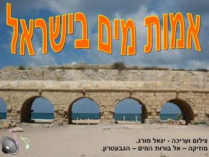 אמות מים בישראל