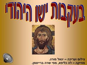 בעקבות ישוע היהודי