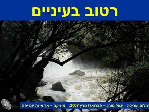 רטוב בעיניים - חורף 2007