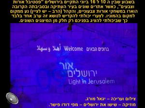 אורות וצבעים בירושלים