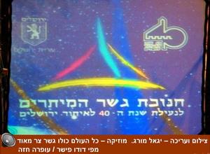 חנוכת גשר המיתרים בירושלים