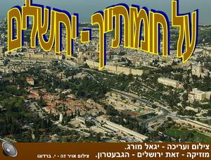 על חומותייך - ירושלים