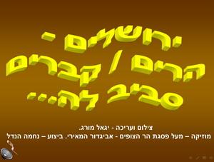 ירושלים של קברים