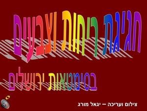 ריחות וצבעים בסימטאות ירושלים