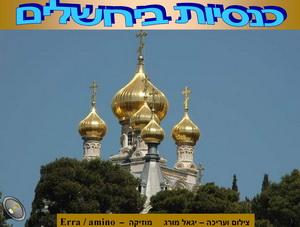 כנסיות בירושלים