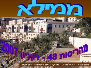 ממילא אשר בירושלים