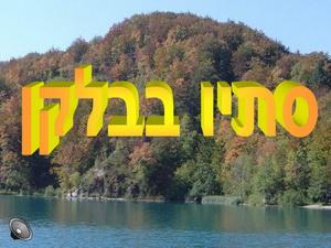 סתיו בבלקן - אוקטובר 2004