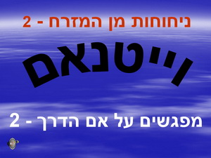 וייטנאם - חלק ב' - מפגשים על אם הדרך 2.  -  ינואר 2006
