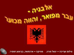 אלבניה - מאי 2008