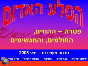 ירדן - פטרה - ספטמבר 2008