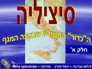 סיציליה - חלק א'  -   יוני 2009