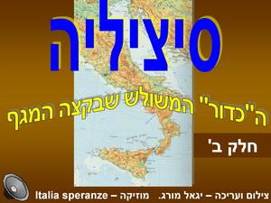 סיציליה - חלק ב'  -   יוני 2009