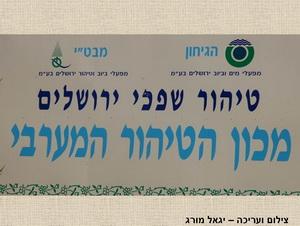 מכון טיהור השפכים של ירושלים