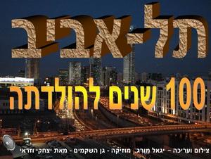 תל-אביב - 100 שנה להיווסדה