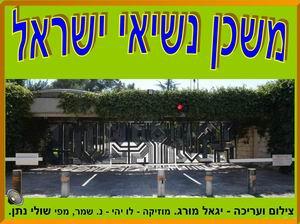משכן נשיאי ישראל