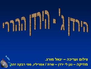 הירדן - חלק ג' - הירדן ההררי.