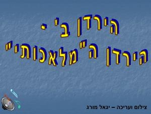 הירדן - חלק ב' - הירדן ה