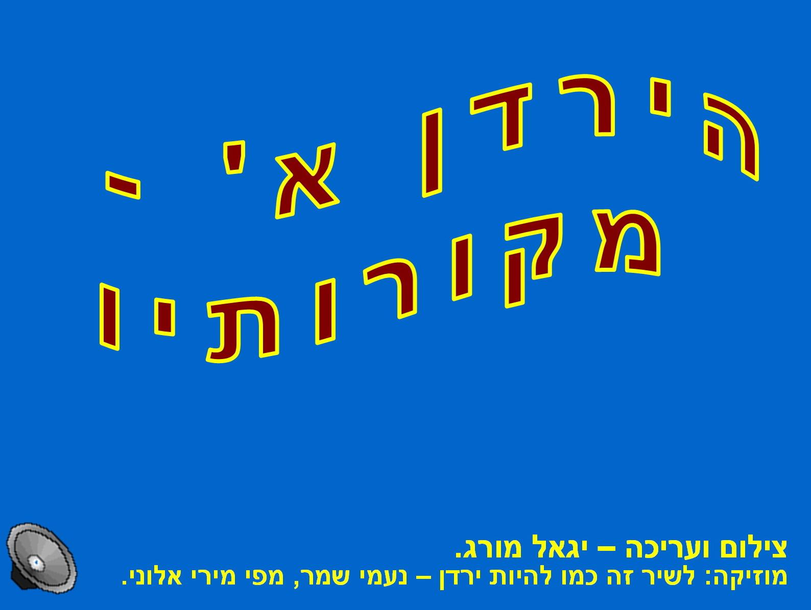 הירדן - חלק א' - מקורותיו
