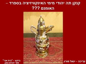 קנקן התה היהודי