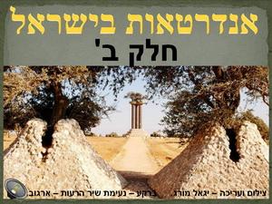 אנדרטאות בישראל - חלק ב'