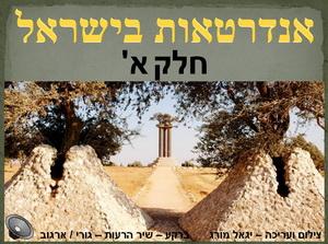 אנדרטאות בישראל - חלק א'