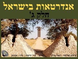 אנדרטאות בישראל - חלק ג'