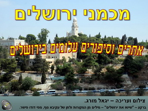 מכמני ירושלים