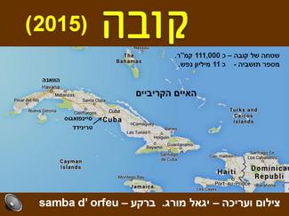 קובה (2015)