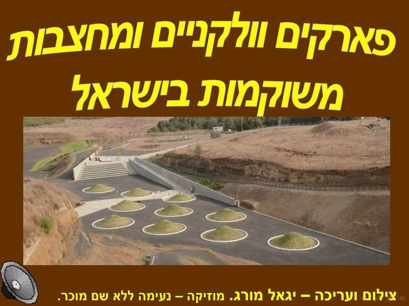 פארקים וולקניים בישראל