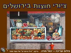 ציורי חוצות בירושלים