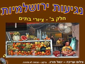 נגיעות ירושלמיות - חלק ב'