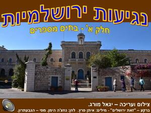 נגיעות ירושלמיות - חלק א'